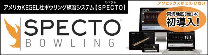SPECTO