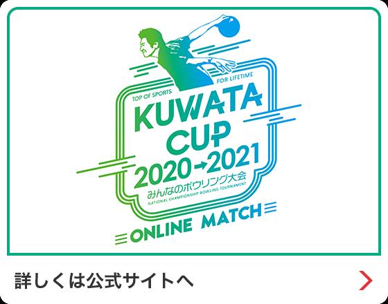 KUWATA CUP 2021